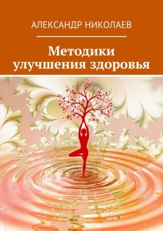 Александр Николаев, Методики улучшения здоровья