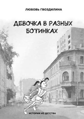 Любовь Гвоздилина, Девочка вразных ботинках
