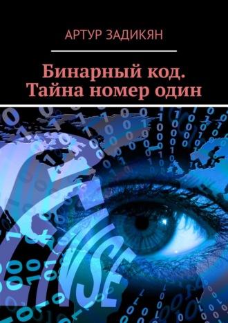 Артур Задикян, Бинарный код– Центр «Зеро» 1+1+1=1. Полигон Цивилизации&Властители Света