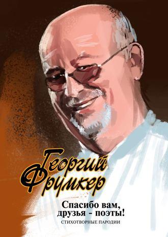 Георгий Фрумкер, Спасибо вам, друзья-поэты! Стихотворные пародии