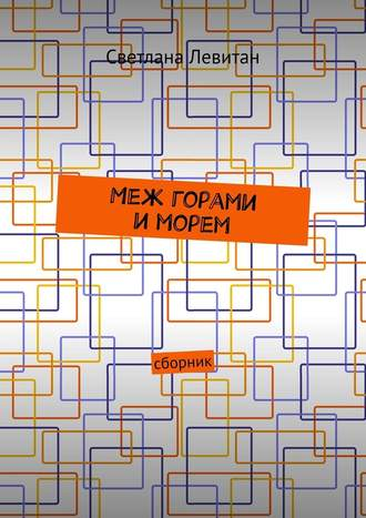 Светлана Левитан, Меж горами иморем. Сборник