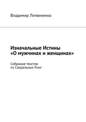 Владимир Литвиненко, Изначальные Истины «Омужчинах иженщинах». Собрание текстов изСакральныхКниг