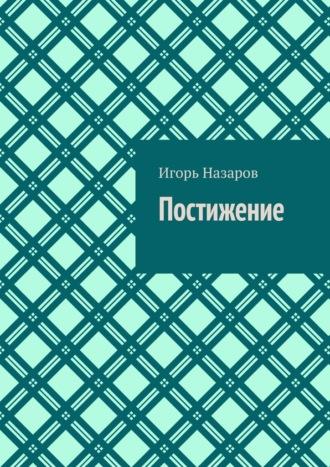 Игорь Назаров, Постижение