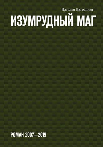 Наталья Патрацкая, Изумрудныймаг. Роман 2007—2019