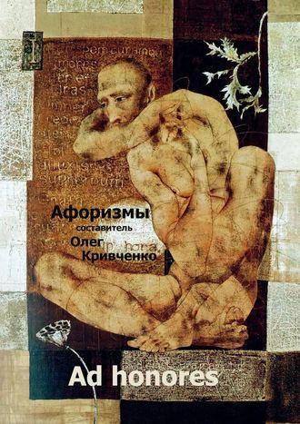 Олег Кривченко, Ad honores