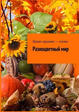 Сергей Ходосевич, Разноцветныймир