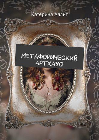Катерина Аллит, Метафорический артхаус