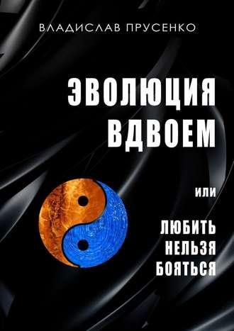 Владислав Прусенко, Эволюция вдвоем. Или любить нельзя помиловать