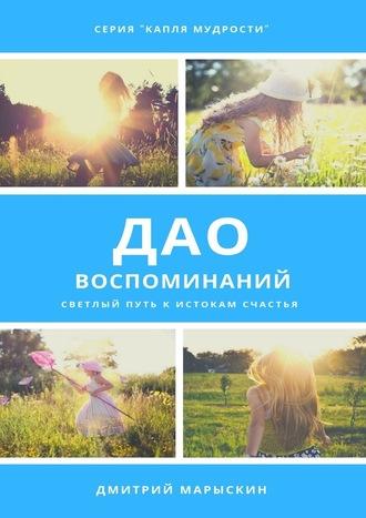 Дмитрий Марыскин, Дао воспоминаний