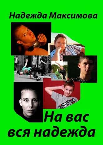 Надежда Максимова, Навас вся надежда. Код Андрея Рублева–2