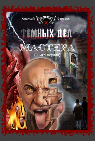 Алексей Берсерк, Тёмных дел мастера. Книга первая