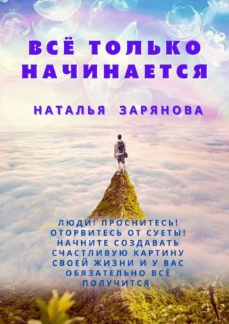 Наталья Зарянова, Всё только начинается