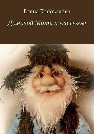 Елена Коновалова, Домовой Митя иегосемья