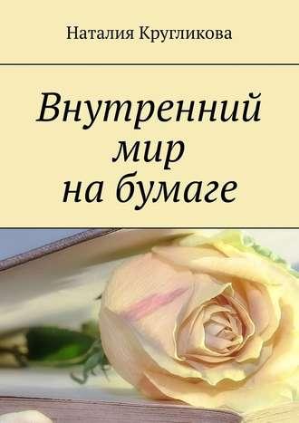 Наталия Кругликова, Внутренний мир набумаге