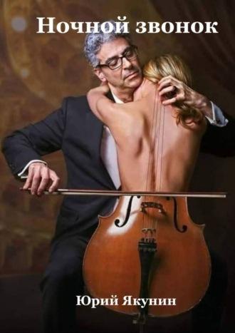 Юрий Якунин, Поморю памяти. Рассказы