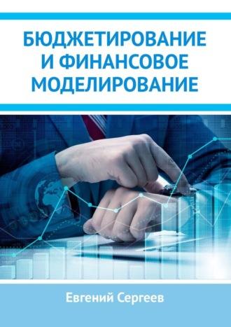 Евгений Сергеев, Бюджетирование ифинансовое моделирование