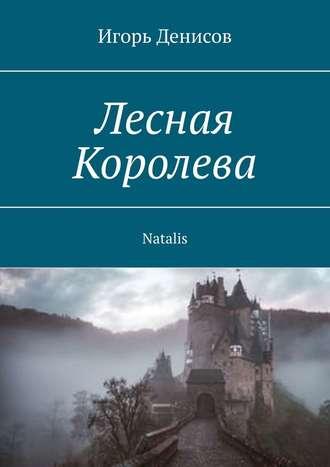 Игорь Денисов, Лесная Королева. Natalis