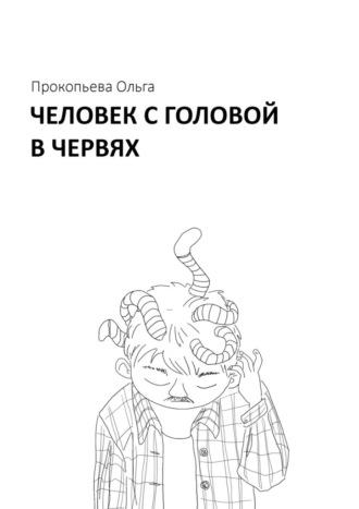 Ольга Прокопьева, Человек сголовой вчервях