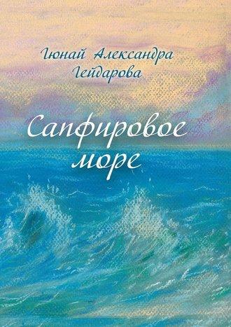 Гюнай Александра Гейдарова, Сапфировоеморе
