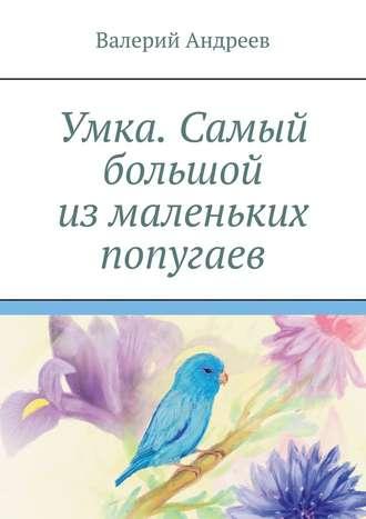 Валерий Андреев, Умка. Самый большой измаленьких попугаев