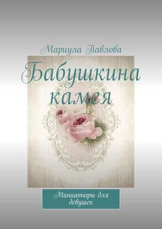 Мариула Павлова, Бабушкина камея. Христианские рассказы
