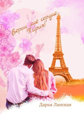 Дарья Ланская, Верни мое сердце, Париж!