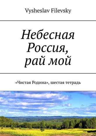 Vysheslav Filevsky, Небесная Россия, раймой. «Чистая Родина», шестая тетрадь