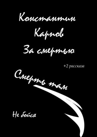 Константин Карпов, Засмертью
