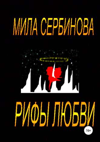 Мила Сербинова, Рифы любви