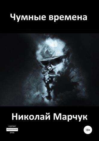 Николай Марчук, Чумные времена