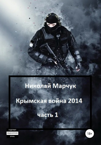 Николай Марчук, Крымская война 2014. Часть 1