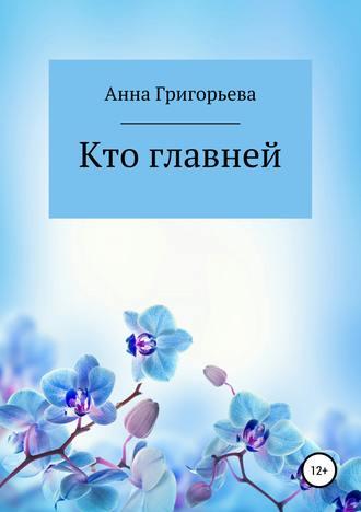 Анна Григорьева, Кто главней