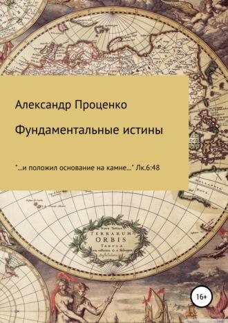 Александр Проценко, Фундаментальные истины