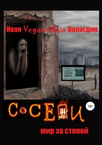 Иван Вологдин, Соседи. Мир за стеной
