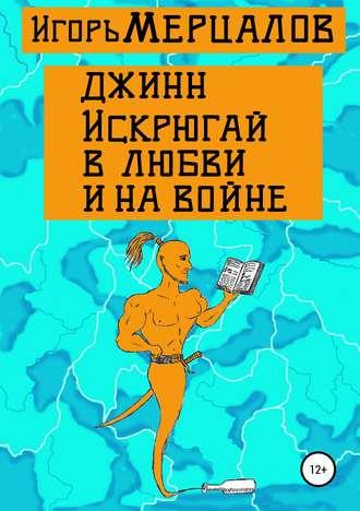 Игорь Мерцалов, Джинн Искрюгай в любви и на войне