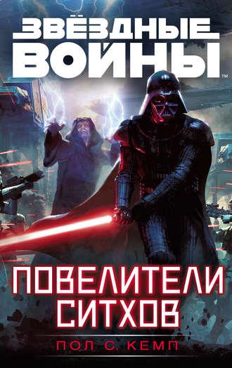 Пол Кемп, Звёздные Войны. Повелители ситхов