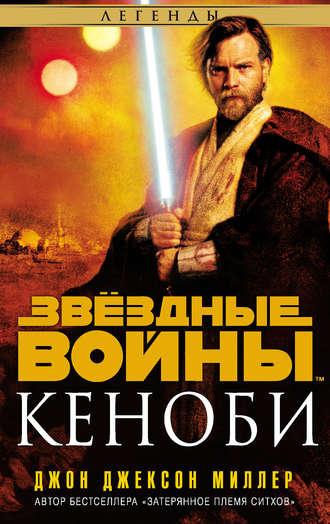 Джон Миллер, Звёздные Войны. Кеноби