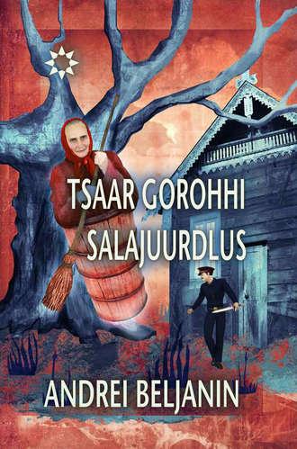 "Andrei Beljanin, Tsaar Gorohhi salajuurdlus. Sari ""Sündmuste horisont"""