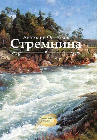 Анатолий Объедков, Стремнина (сборник)