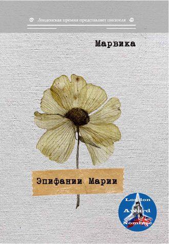Марвика , Эпифании Марии