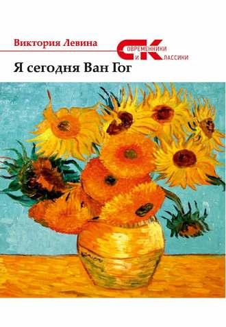 Виктория Левина, Я сегодня Ван Гог (сборник)