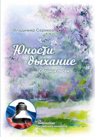 Владимир Сериков, Юности дыхание