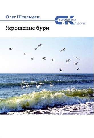 Олег Штельман, Укрощение бури (сборник)