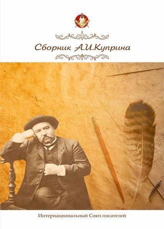 Коллектив авторов, Сборник, посвященный А.И. Куприну
