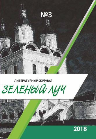 Коллектив авторов, Зеленый луч №3 2018