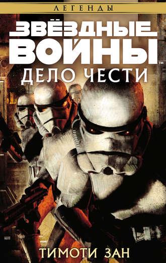 Тимоти Зан, Звёздные Войны. Дело чести