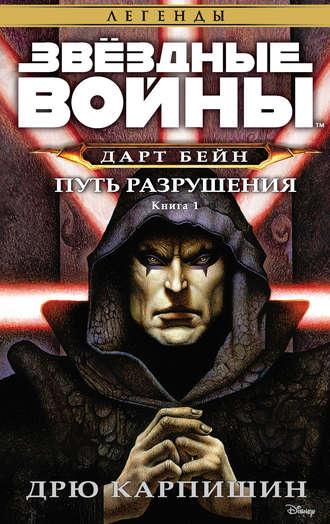 Дрю Карпишин, Звёздные Войны. Дарт Бейн. Книга 1. Путь разрушения