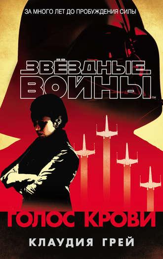 Клаудия Грей, Звёздные Войны. Голос крови