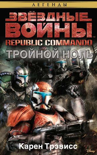 Карен Трэвисс, Звёздные Войны. Republic Commando. Тройной ноль