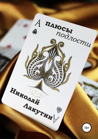 Николай Лакутин, Плюсы подлости